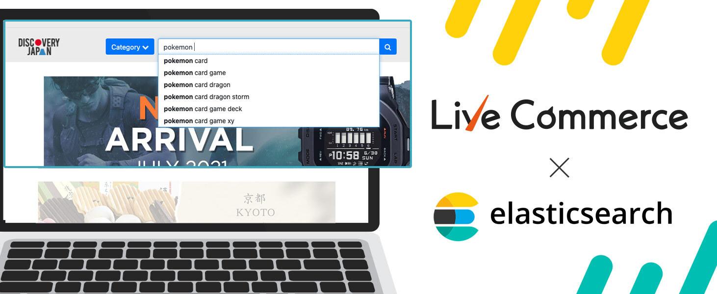 検索拡張サービス Elasticsear..
